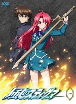 Kaze No Stigma cover